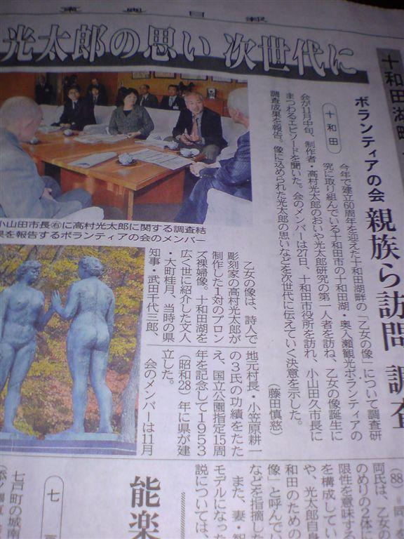 4/2013120520482800-新聞記事.jpg