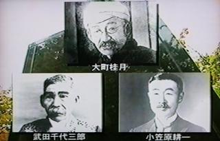 大町桂月、武田千代三郎、小笠原耕一写真